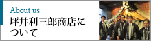 愛知県 坪井利三郎商店について