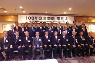 100年企業顕彰の表彰式に参加してきました。