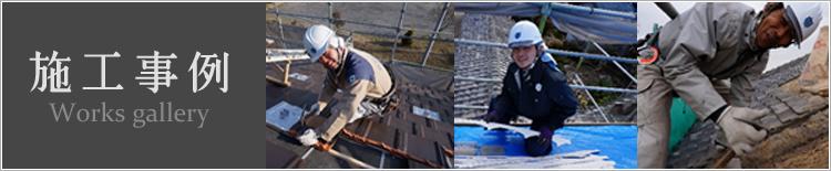 愛知、岐阜、三重周辺での屋根の修理・工事・リフォーム施工事例