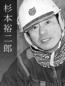 杉本裕二郎