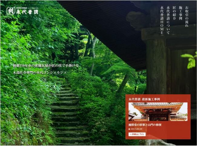 社寺改修専門サイト