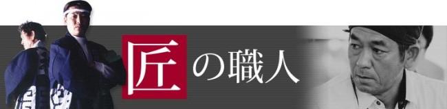 愛知|坪井利三郎商店の匠の職人
