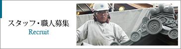 坪井利三郎商店のスタッフ・屋根職人募集