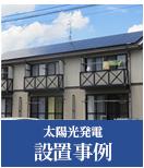 太陽光発電設置事例