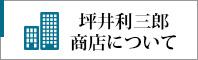 坪井利三郎商店について